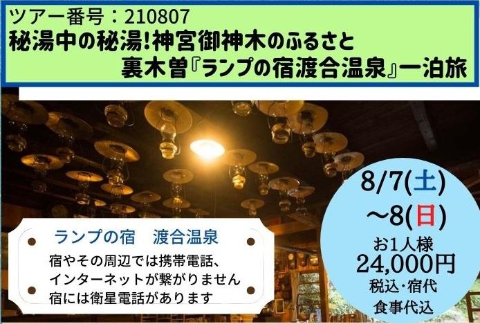 8月7~8日(土・日) 秘湯中の秘湯!神宮御神木のふるさと裏木曽『ランプの宿渡合温泉』一泊旅