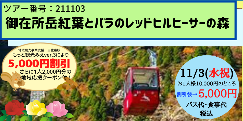【今だけ超お得!】11月3日(水祝) 御在所岳紅葉とバラのレッドヒルヒーサーの森