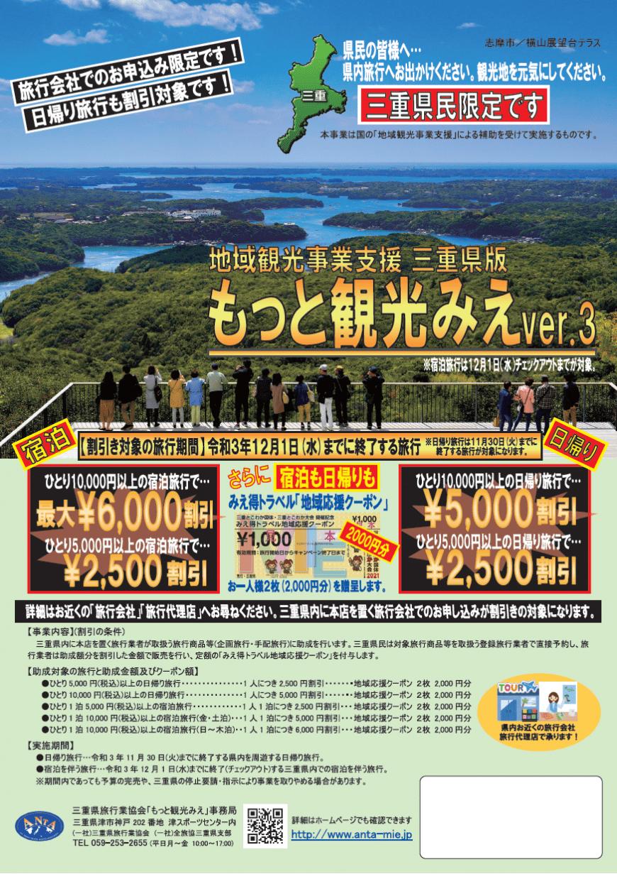 もっと観光みえver3で県内ツアーが超お得‼なんと¥5000割引の上¥2000クーポン付!